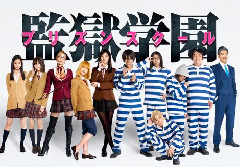 prisonschool-liveaction